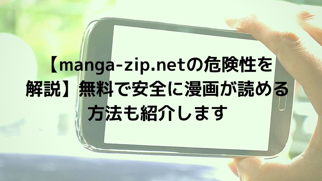 manga zip