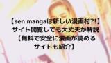 【sen mangaは新しい漫画村?!】サイト閲覧しても大丈夫か解説【無料で安全に漫画が読めるサイトも紹介】
