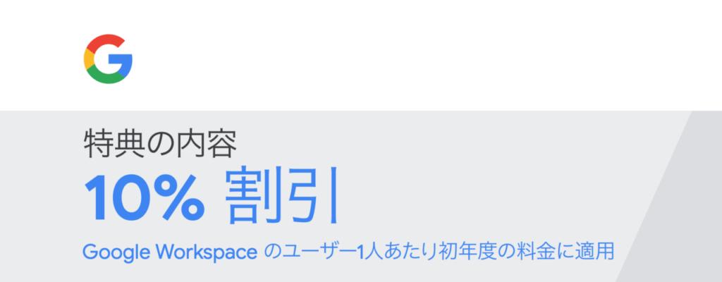 Google Workspace 10%割引クーポン(プロモーションコード)
